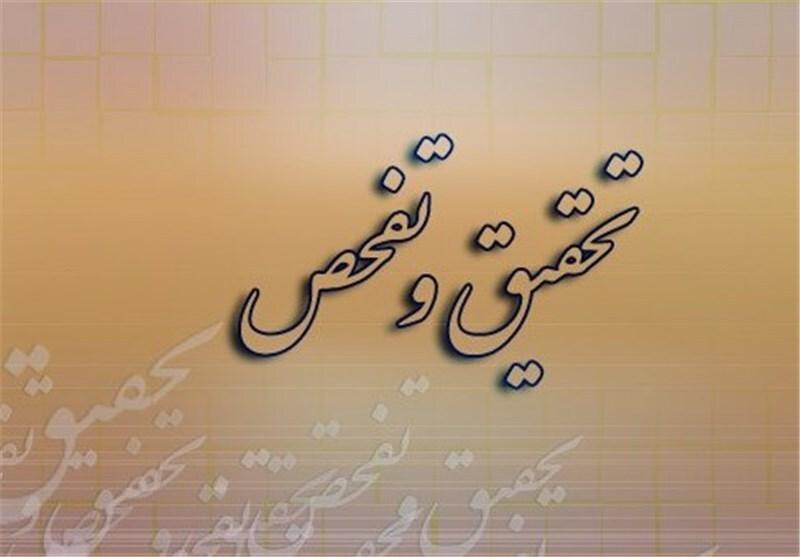 کمیته تحقیق و تفحص مجلس از شرکت فولاد مبارکه اصفهان مشخص شد