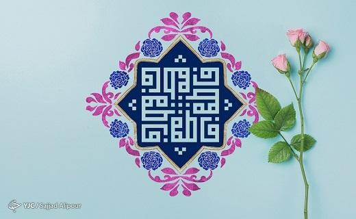 اهل بیت (ع) الگوی مردم هستند و حضرت زهرا الگوی اهل بیت (ع)