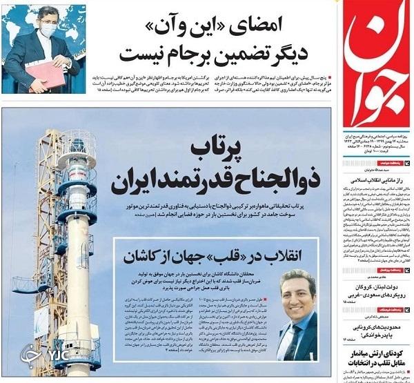 روزنامه های 14 بهمن 99