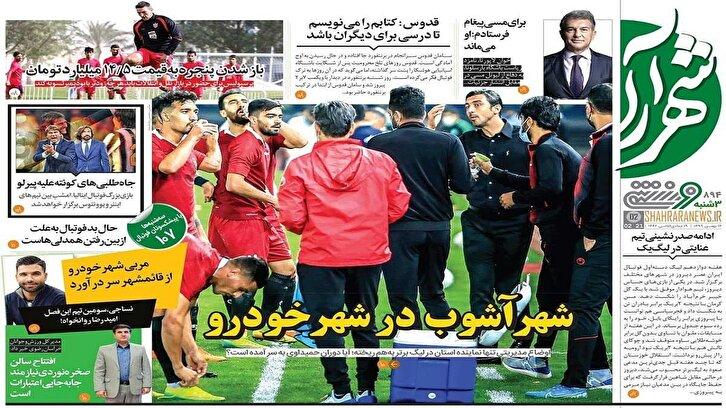 باشگاه خبرنگاران -شهرآرا - ۱۴ بهمن