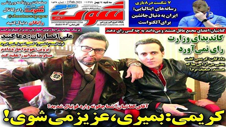 باشگاه خبرنگاران -شوت - ۱۴ بهمن