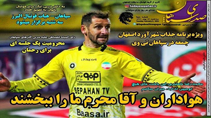 باشگاه خبرنگاران -سپاهان - ۱۴ بهمن