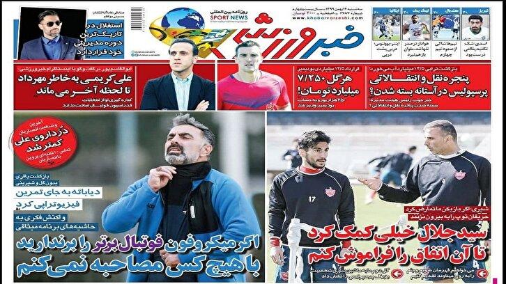 باشگاه خبرنگاران -خبر ورزشی - ۱۴ بهمن
