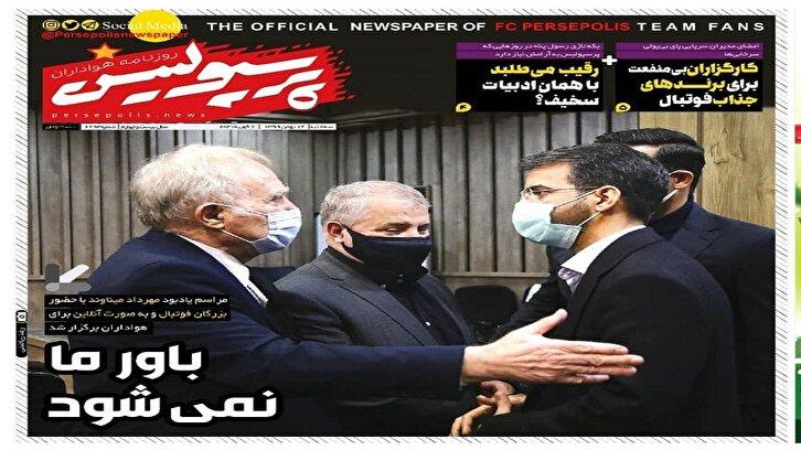 باشگاه خبرنگاران -پرسپولیس - ۱۴ بهمن
