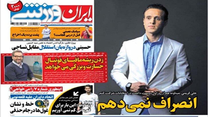 باشگاه خبرنگاران -ایران ورزشی - ۱۴ بهمن