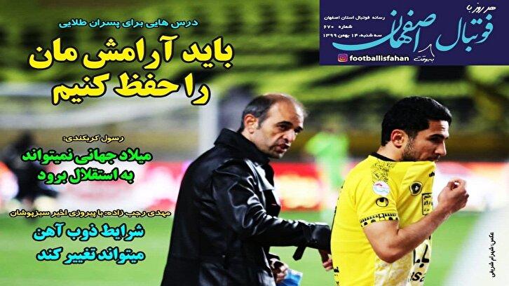 باشگاه خبرنگاران -اصفهان - ۱۴ بهمن