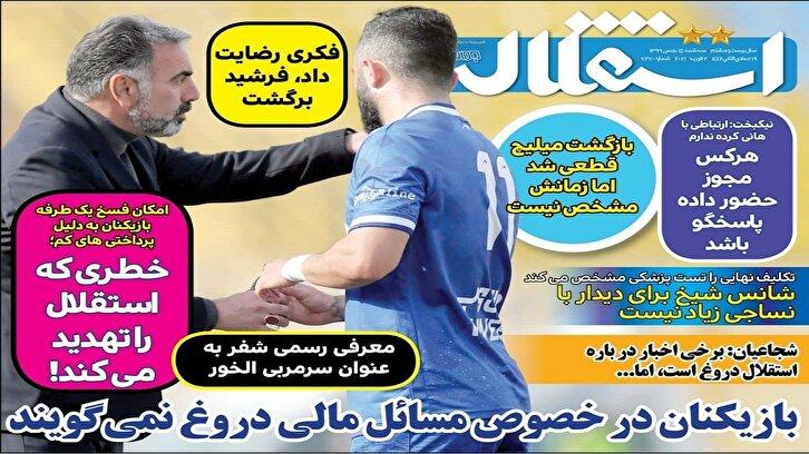 باشگاه خبرنگاران -استقلال - ۱۴ بهمن