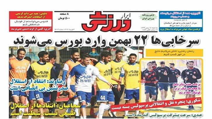 باشگاه خبرنگاران -ابرار - ۱۴ بهمن