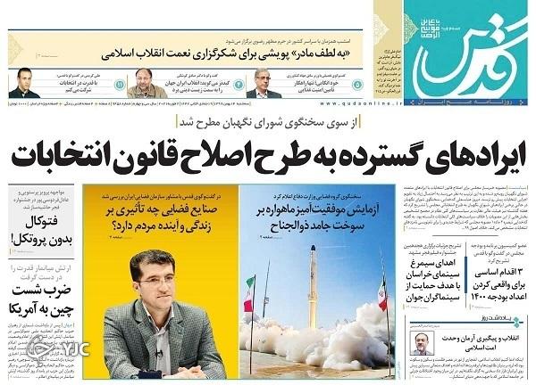 تجمع برای رسیدن به پیک چهارم / سرنگونی قصاب میانمار / پرتاب ذوالجناح قدرتمند ایران