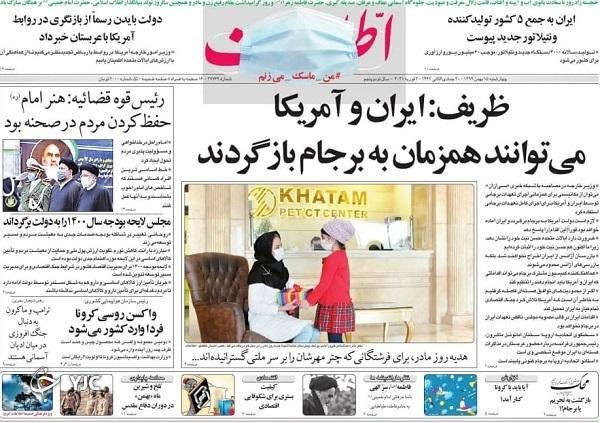 روزنامه های 15 بهمن 99