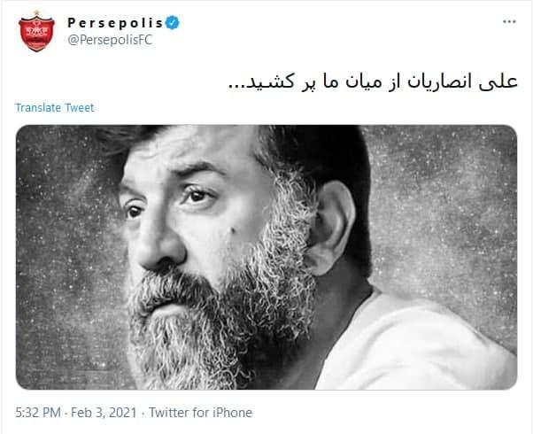 واکنش چهره ها به درگذشت علی انصاریان