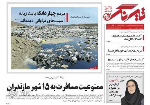 ممنوعیت مسافرت به ۱۵ شهر مازندران