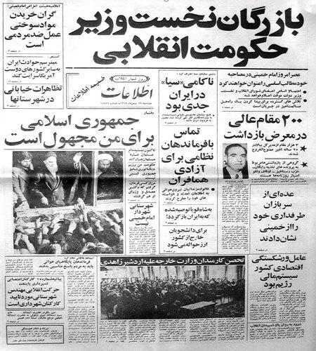 در ۱۶ بهمن ۵۷ چه اتفاقاتی رخ داد؟