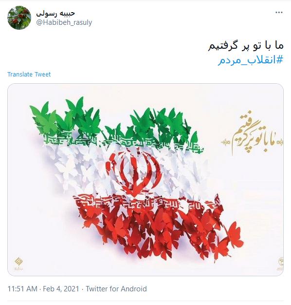 از دیوار نوشتههای انقلابی تا هشتگسازی توییتری