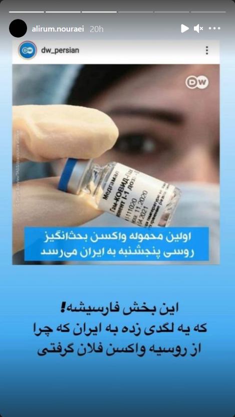 استوری های علیرام نورایی درباره واکسن کرونا