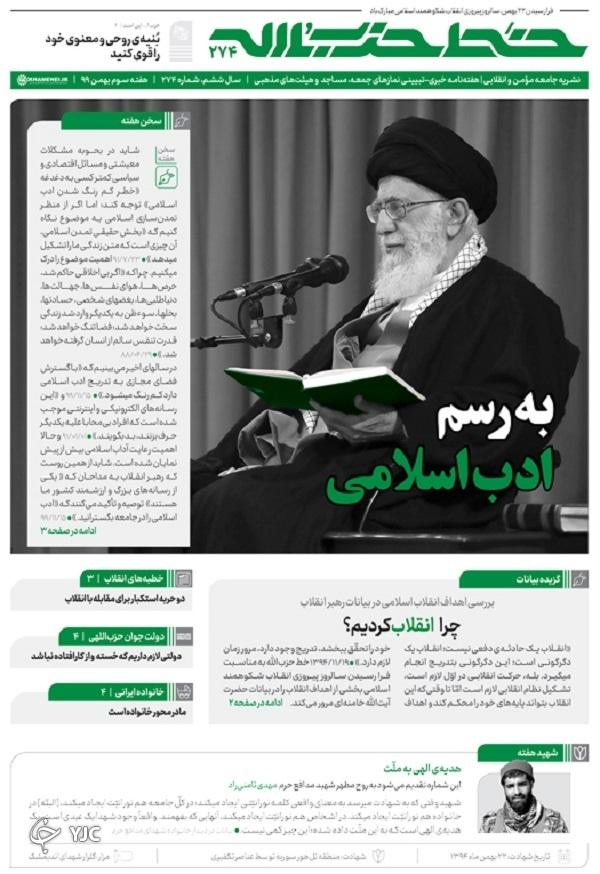 خط حزبالله ۲۷۴ | به رسم ادب اسلامی