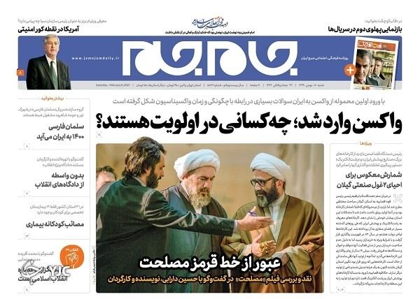 روزنامه های 18 بهمن 99