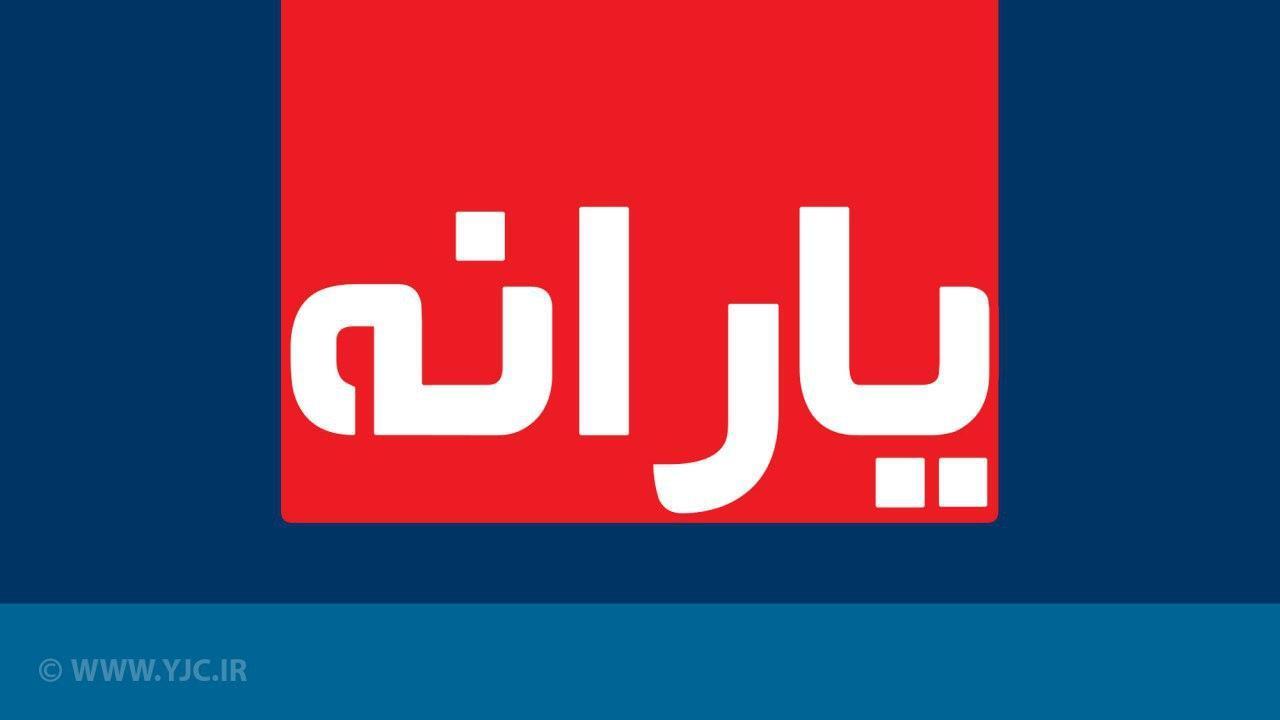 یارانه نقدی ۲۰ بهمن ماه واریز میشود