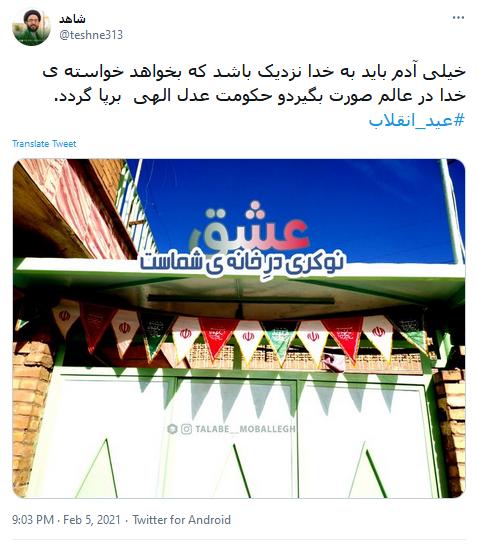 کاربران توئتیر به پویش عید انقلاب پیوستند