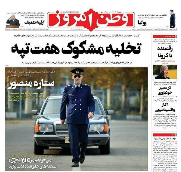 روزنامه های 19 بهمن 99