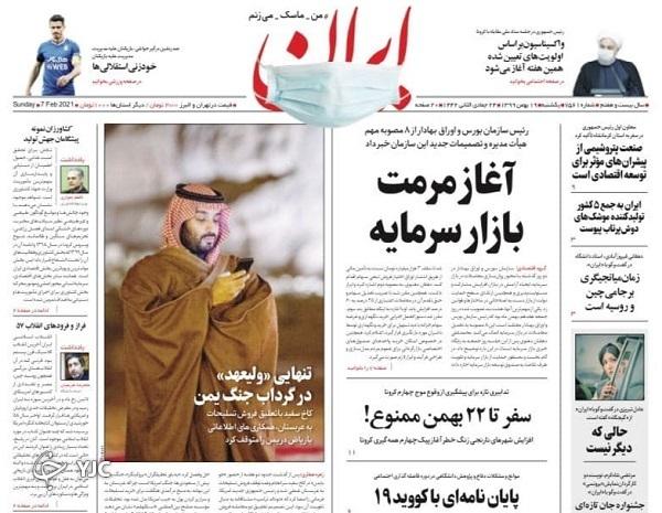 موج چهارم کرونا نزدیک است / تعیین تکلیف قیمت خودرو تا پایان بهمن / گام جدید انتخابات ۱۴۰۰