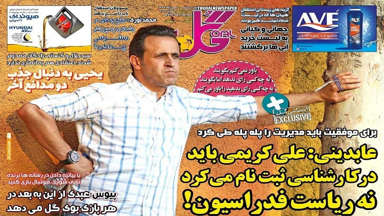 گل - دوم بهمن