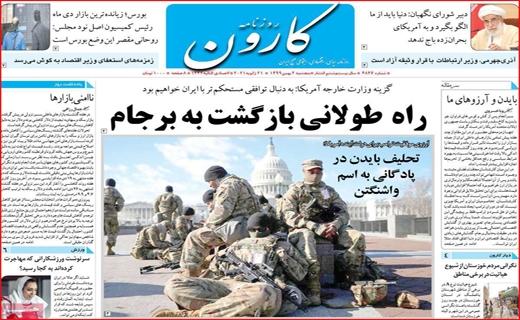 آقای رئیس روی میزت قلمکار اصفهان هست؟! / شغل جنسیت نمیشناسد/ پایان حکومت نحس یک مستبد