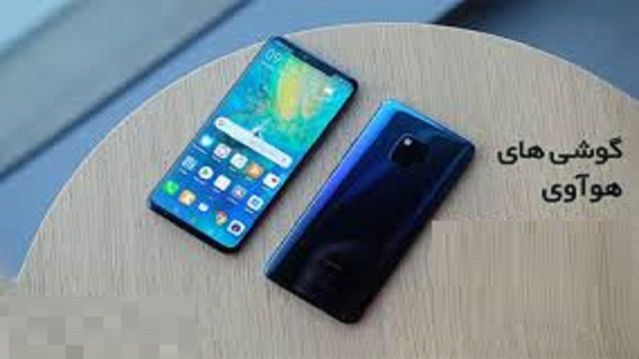 گوشی های هوآوی را چند بخریم؟