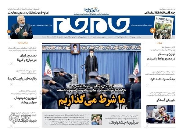 روزنامه های 20 بهمن 99
