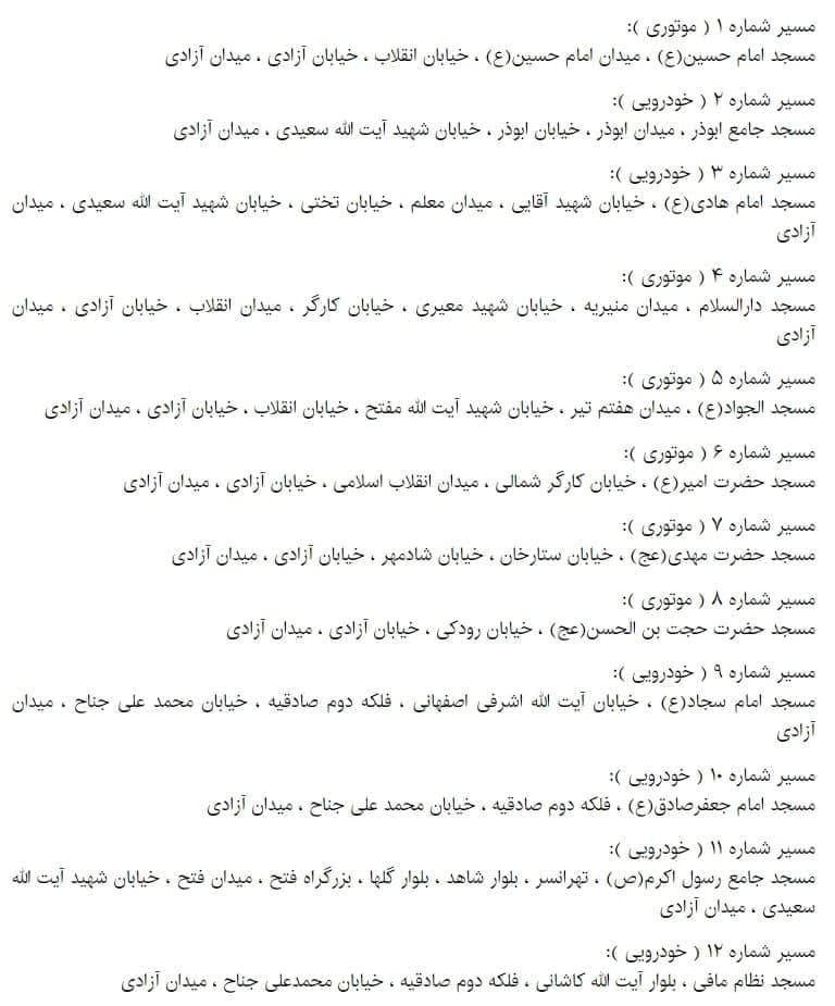 نامگذاری روز ۲۲ بهمن به نام حاج قاسم سلیمانی/ مراسم راهپیمایی به صورت موتوری و خودرویی برگزار میشود/ شروع مراسم ساعت ۱۰ صبح