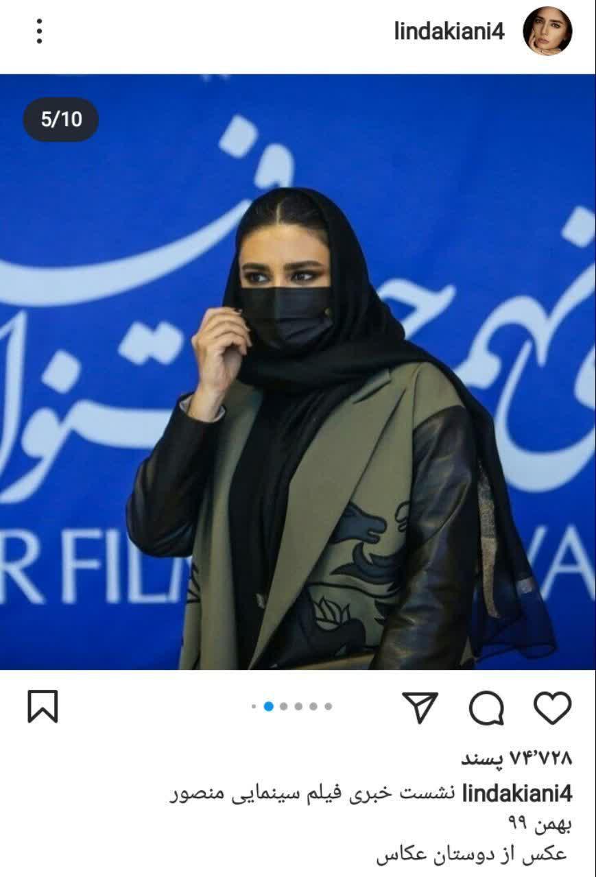 لیندا کیانی در جشنواره فجر