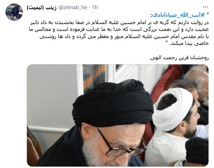 واکنش کاربران به خبر درگذشت آبت الله ضیاءآبادی
