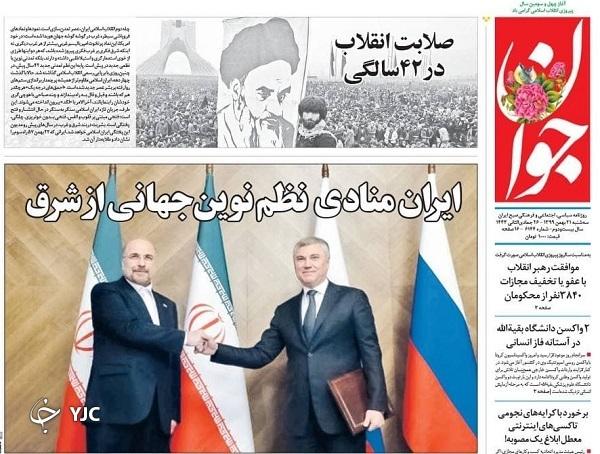 روزنامه های 21 بهمن