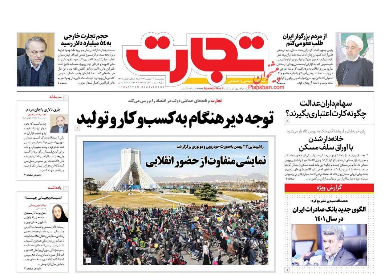 اقتصاد در تله برجام/ پیشبینی نفت ۱۰۰ دلاری در سال ۲۰۲۲/ نمایش اقتدار ایران از دریچه فجر ۹۹