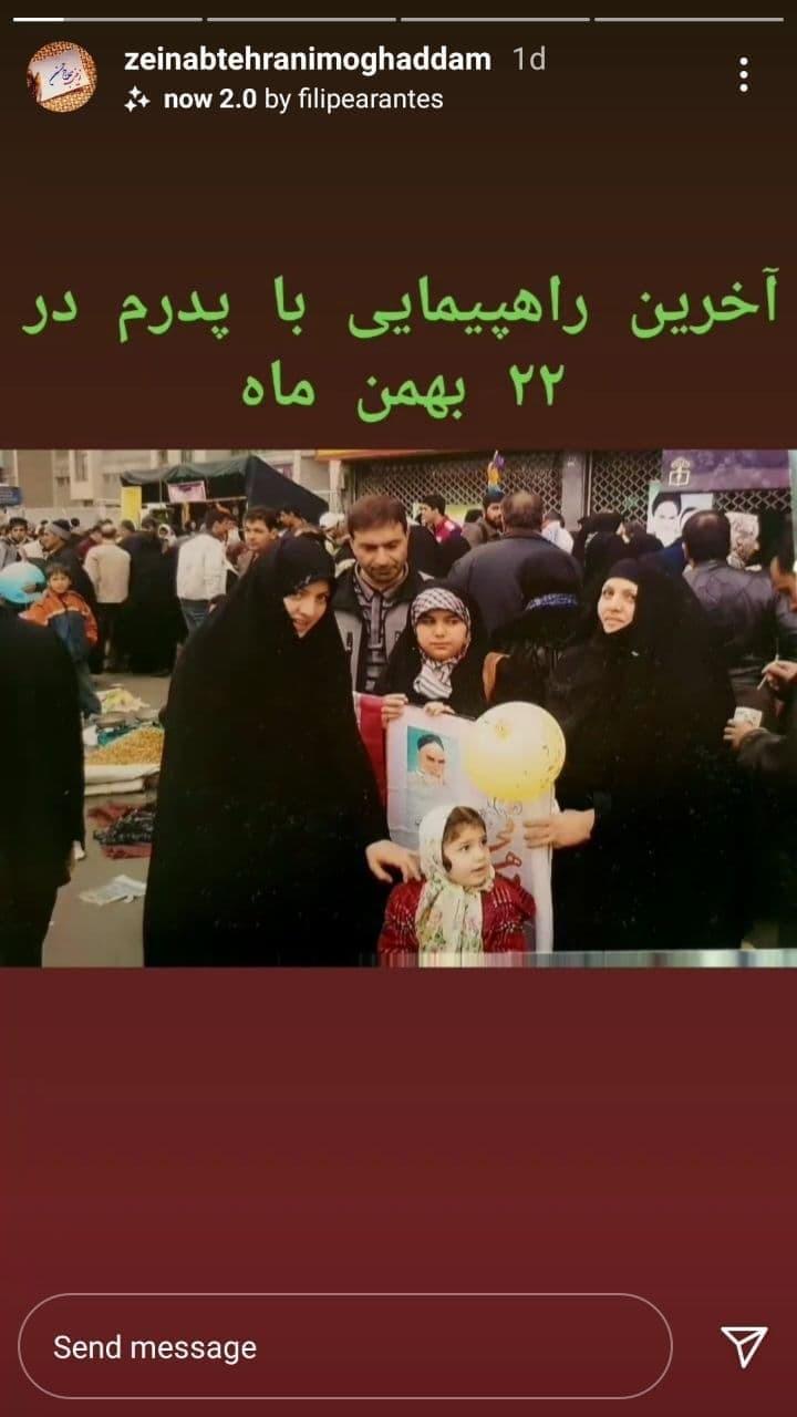 آخرین راهپیمایی دختر شهید طهرانی مقدم با پدرش +عکس