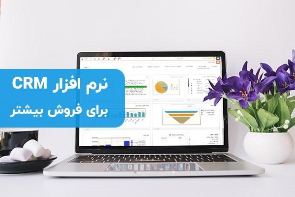 معرفی نرم افزار CRM برای افزایش فروش