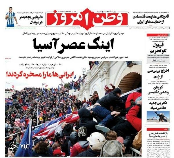 روزنامه های 25 بهمن 99