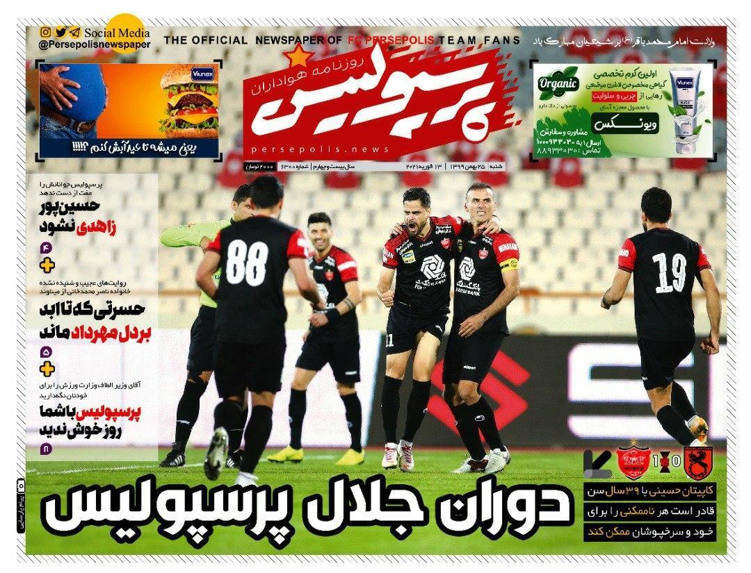 روزنامههای ورزشی ۲۵ بهمن