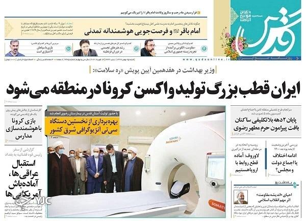 واکسیناسیون ایرانیان شتاب گرفت / سربازی از مسکو تا پاکدشت / ۶ دستاورد سفر ۳ روزه رئیسی به عراق
