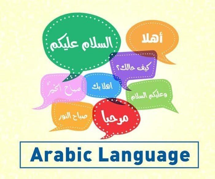 آیا یادگیری زبان عربی سخت است؟ بررسی صادقانه و دقیق