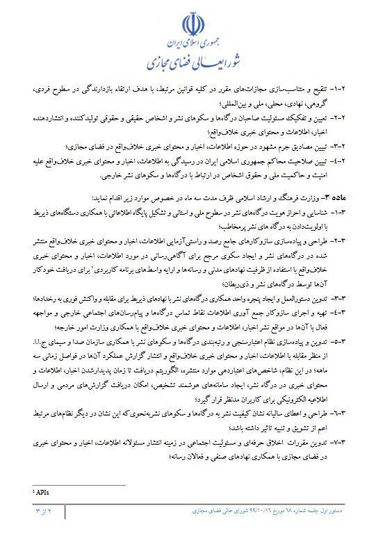 ابلاغ مصوبه شورای عالی فضای مجازی کشور درباره الزامات پیشگیری و مقابله با نشر در فضای مجازی