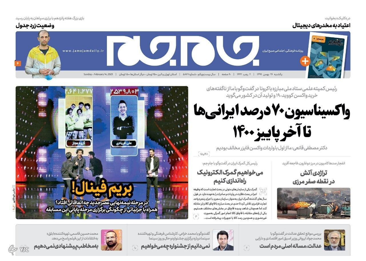 روزنامه های ٢۶ بهمن ٩٩