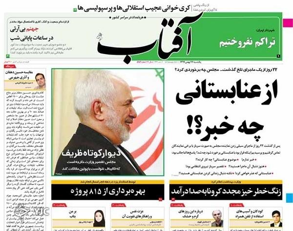 واکسیناسیون ٧٠ درصد ایرانیها تا آخر پاییز ١۴٠٠ / رونق ۴۴ درصدی لوازم خانگی ایرانی در تحریم / جزئیات حذف دفترچههای بیمه
