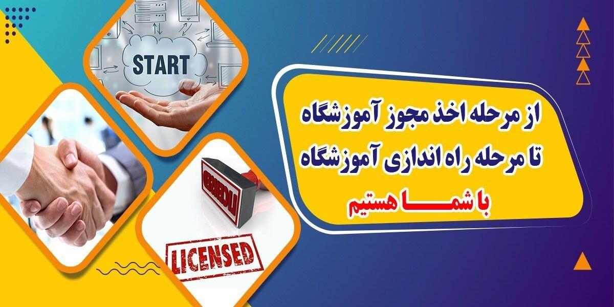 اخذ مجوز آموزشگاه فنی و حرفهای