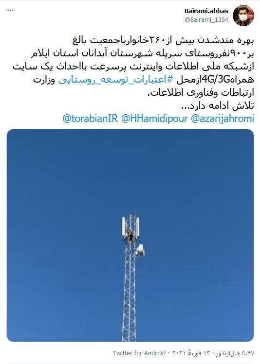 آخرین جزئیات از اتصال روستاهای استان ایلام به اینترنت پرسرعت
