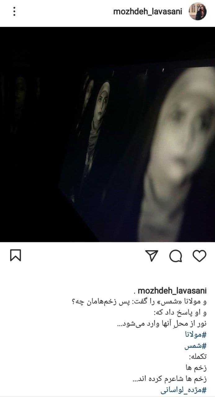 پست جدید مژده لواسانی