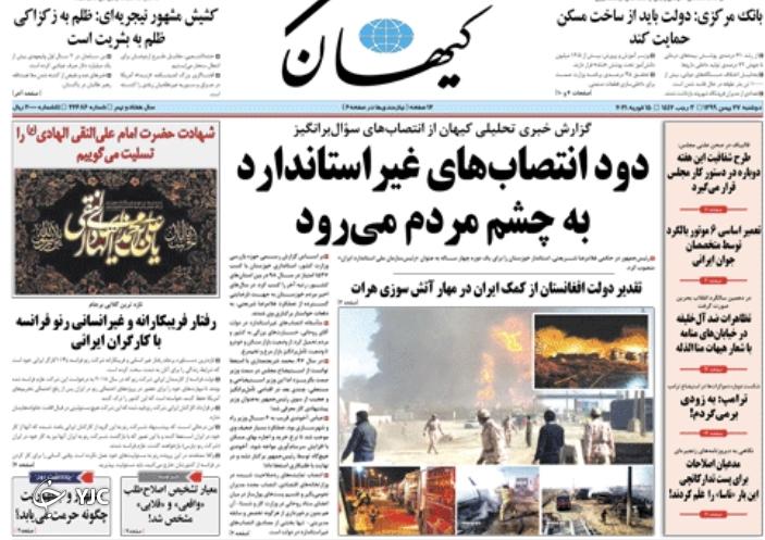 روزنامه های ٢٧ بهمن ٩٩