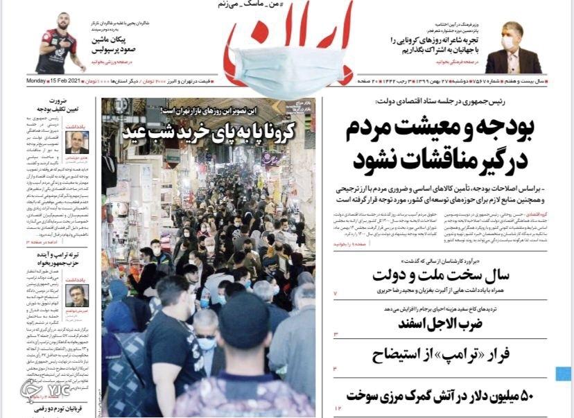 کرونا؛ نقطه سر خط / شب عید با پایتخت / شهروند و مافیا؟