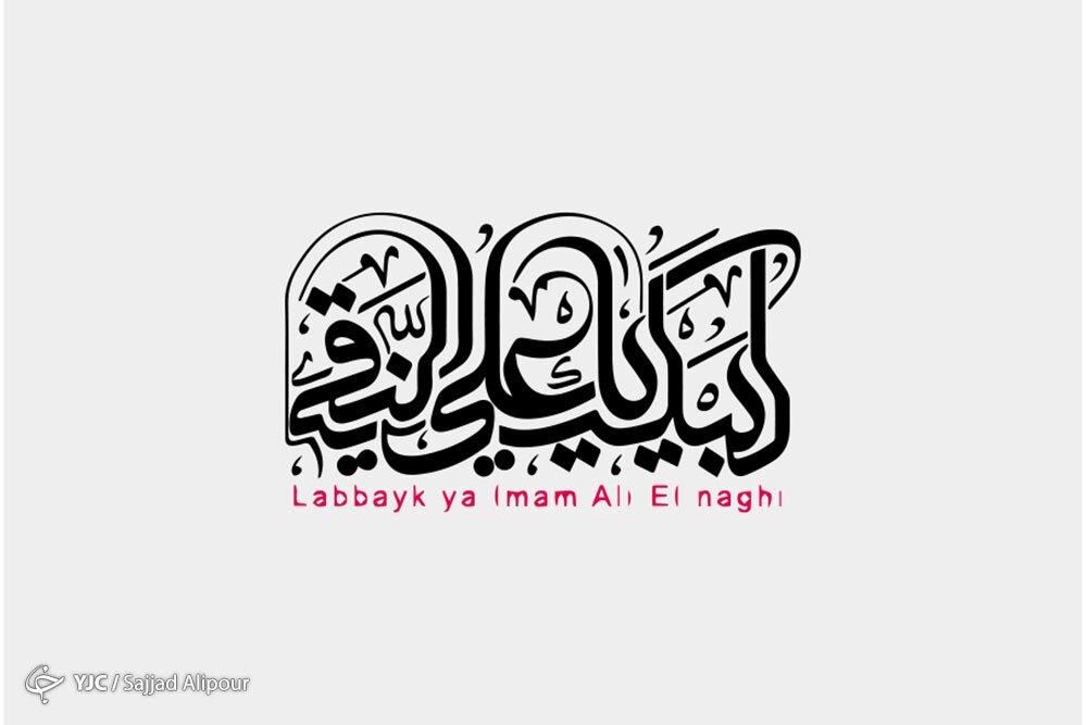 سبک زندگی امام هادی (ع) در برابر مشکلات/تلاش و استقامت؛ دو ویژگی امام هادی (ع) در دوران امامت