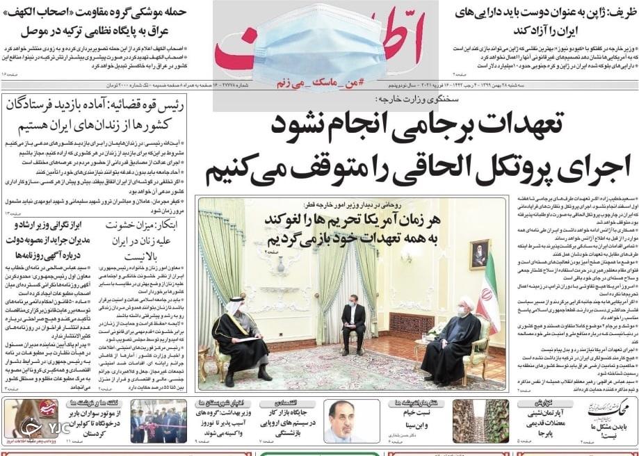 روزنامههای ٢٨ بهمن ٩٩